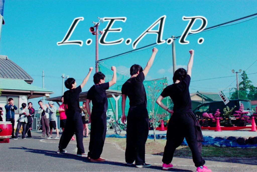 L.E.A.P.