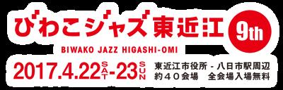 びわこジャズ東近江 2017