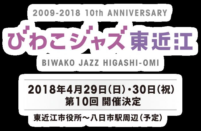 びわこジャズ東近江2018