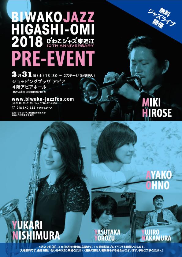 びわこジャズ東近江10周年記念イベント